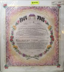 Ketubah Traditional by Yonah Weinrib - Hebrew/English