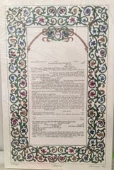 "Ketubah ""Mantua"" Conservative/Lieberman Clause"
