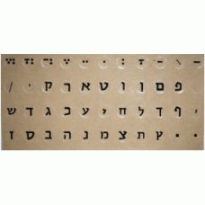 Hebrew Keyboard Stickers available in White and Black Lettering