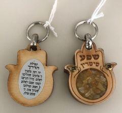 "Key Chain Wood Chamsah ""Tefilat Haderech"" w/Yellow Stones"