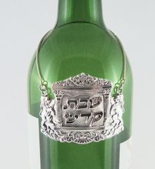 Bottle Tag Shabbat Kodesh - Sterling Silver 2 Inches Wide X 3-3/4 Inches Tall Made In Israel