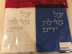 Towels Netilat Yadaim Blue & White w/Silver Embroidery