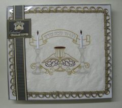 Challah Cover Embroidered 16 Inches X 14.5 Inches - Made In Israel