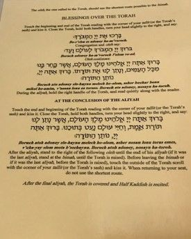 "Blessings at the Reading of the Law - Laminated Size: 8.5"" X 11"" - Ashkenazi or Sefardi"