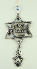 Wall Hanging Star Of David Shalom In Hebrew And English With Hanging Chamsah Pewter, Full Length 5.75 Inches Made In Israel
