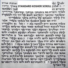 Kosher Scroll Handwritten Standard 3 In X 2.75 In - Sold Separately From Mezuzah Cases