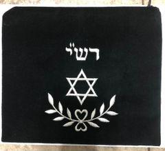 """Tefillin Bag Velvet Lg. 9"""" X 8"""" - Monogrammed in Hebrew RASHI - Black/Silver"""