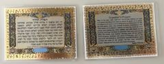 Tefilat Haderech - Traveler's Prayer - English/Hebrew