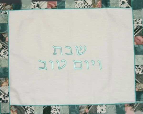 Challah Cover Shabbat V'Yom Tov Patchwork Design - Made in Israel
