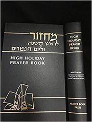 High Holidays Prayer Book;hc by Silverman