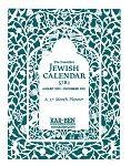 Executive Jewish Calendar 5781/2020-2021
