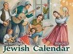 My Very Own Jewish Calendar 5781/2020-2021