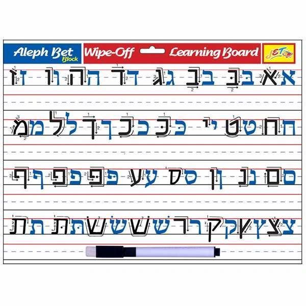 Alef Bet Wipe-Off Learning Board