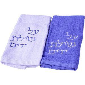 Towels Netilat Yadayim (Set of 2) Blue/Silver & White/Silver