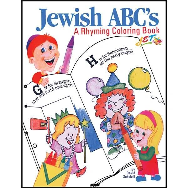 My Jewish ABCs Coloring Book - Ages 5+