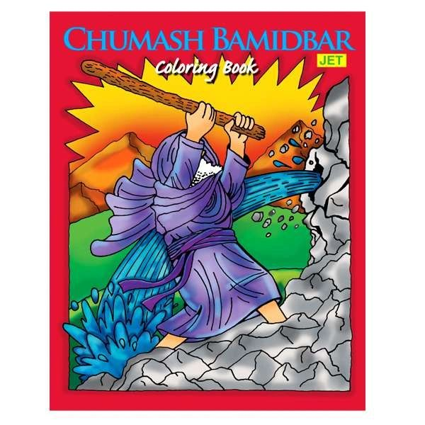 Chumash Bamidbar Coloring Book - Ages 6-8