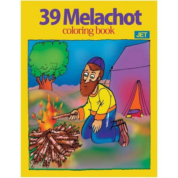 39 Melachot Coloring Book - Ages 6-10