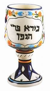 """Kiddush Cup Hand Painted Ceramic - 6 1/2"""""""