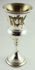 Elijah Cup Sterling Silver