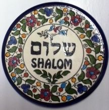 "Armenian Ceramic Dish ""Shalom Design"" , 21 cm. Made In Israel"