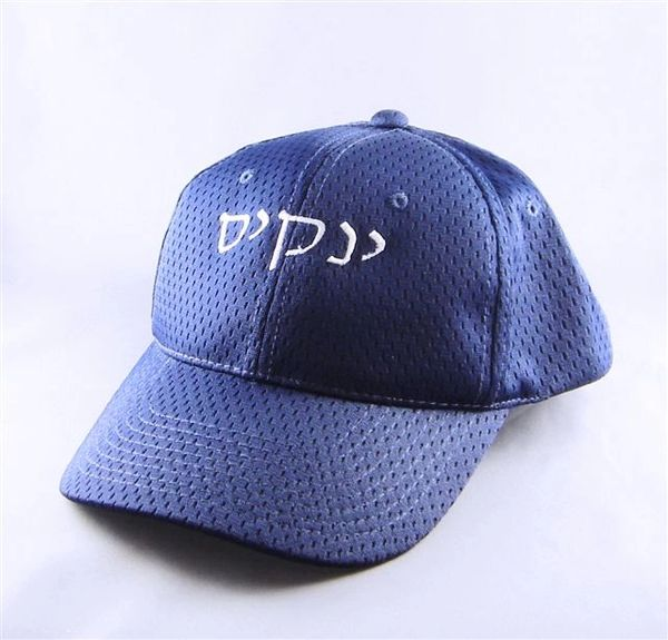 Baseball Hat 'Yankees' In Hebrew, Navy Blue, White Lettering