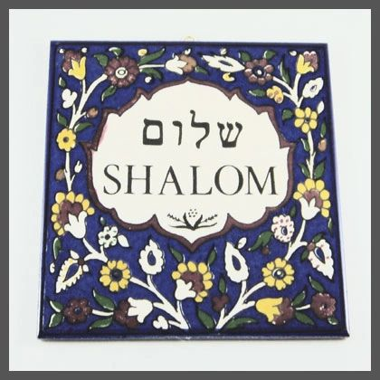 Wall Hanging Shalom Hebrew/English Armenian Tile 6 Inches X 6 Inches Can Be Used As A Trivet - Made In Israel