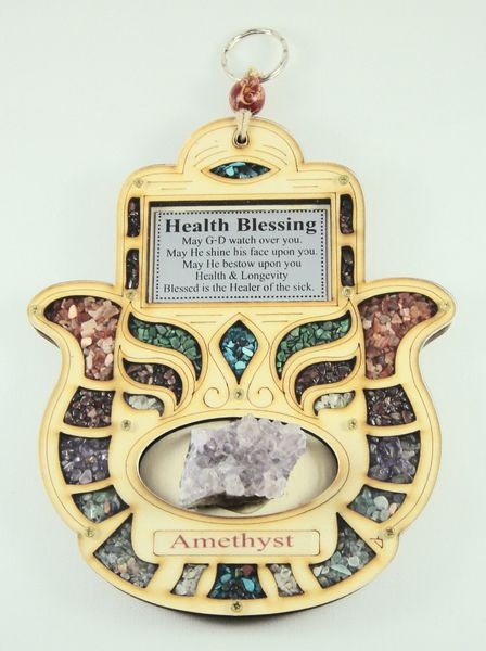 Wall Hanging Chamsah Wood/Amethyst Stone, Health Blessing, Made In Israel, 7 Inches