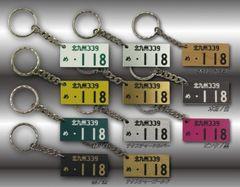 JDM Parts Ninja Customized License Plate keychain 2