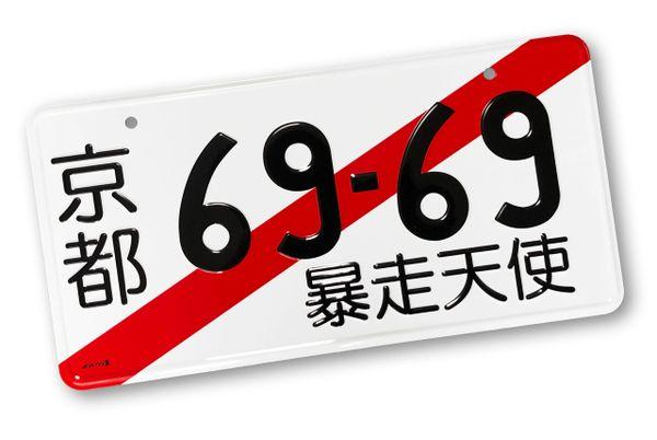 JDM Tsurikawa License Plates