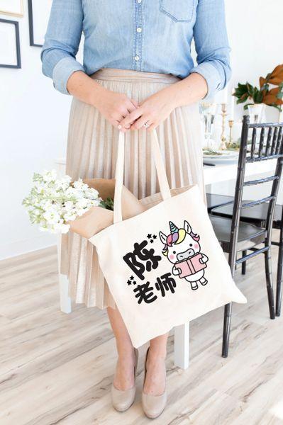 [Customise] Teacher Unicorn