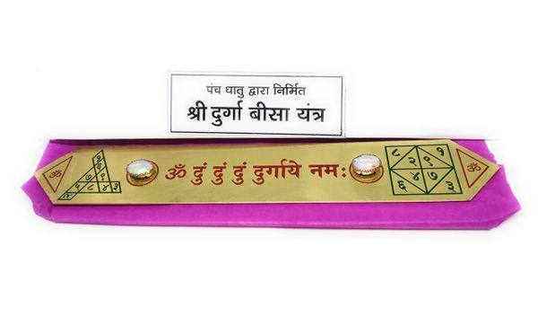 Shri Durga Beesa Brass Yantra