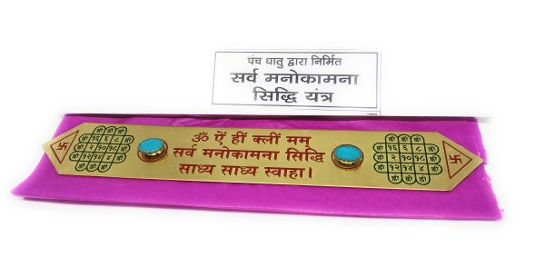 Sarv Manokaamna Siddh Gold Plated Yantra