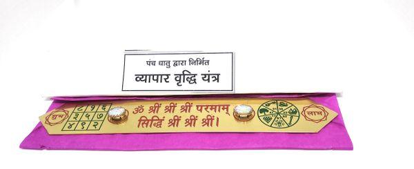 Vyapaar Vridhi Brass Yantra