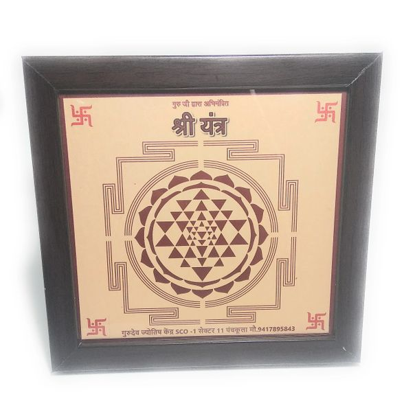 Shree Yantra Framed For Home To Get Wealt And Money