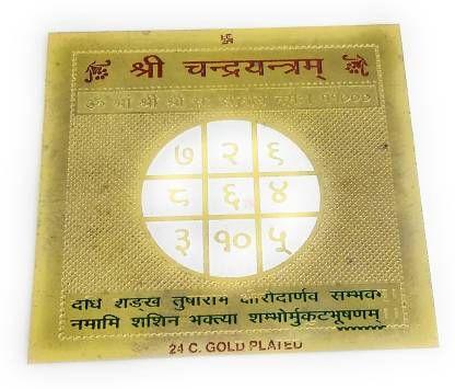 Astrosale Shree chandran yantra Plated Yantra (Pack of 1)