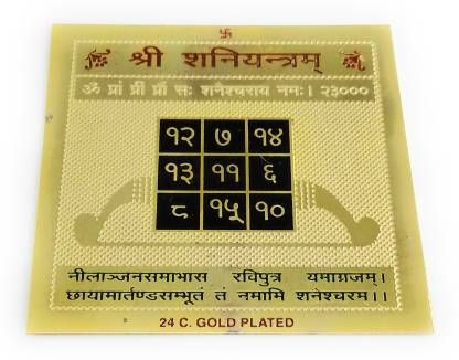 Astrosale Shree Shani Yantra Plated Yantra (Pack of 1)