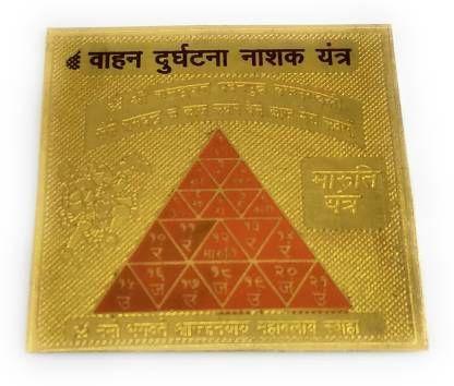 Astrosale Vahan Durghatna Nashak Yantra Plated Yantra (Pack of 1)