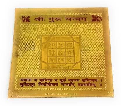 Astrosale Guru Yantra Plated Yantra (Pack of 1)