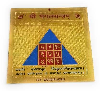 Astrosale Shri Mangal Yantra Plated Yantra (Pack of 1)
