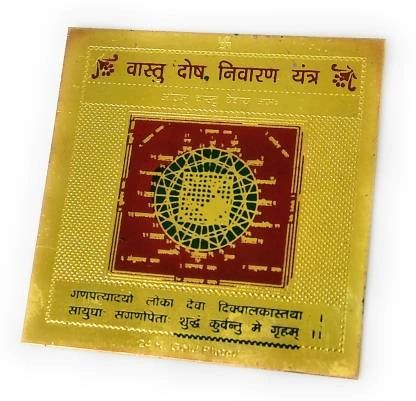 Astrosale Vastu Dosh Nivaran Yantra Plated Yantra (Pack of 1)