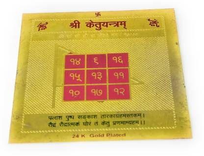 Astrosale Shri Ketu Yantra Plated Yantra (Pack of 1)