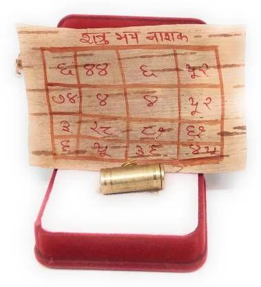 astrosale Ashtadhatu Sarv Sidh Shatru Bhay Nashak Yantra Tabeez Brass Yantra (Pack of 1)
