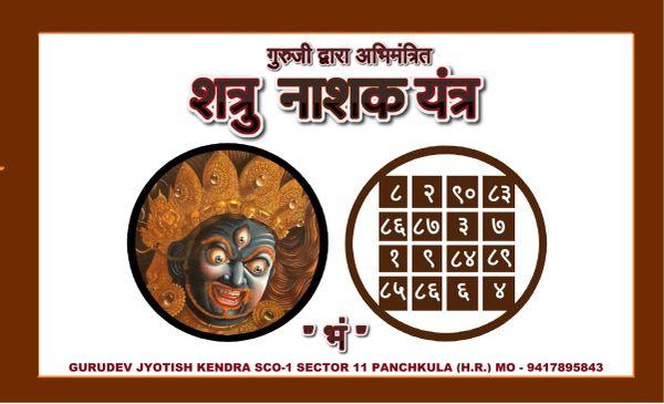 astrosale Shatru Nashak Yantra to Destroy your Enemies in Gold Plated Framed Abhimantrit By Guruji Religious Frame