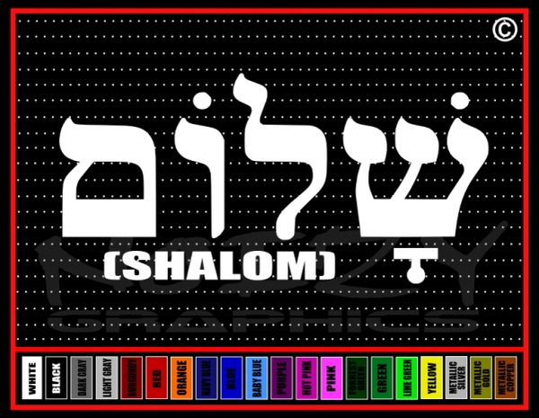 Shalom (Hebrew) Vinyl Decal / Sticker