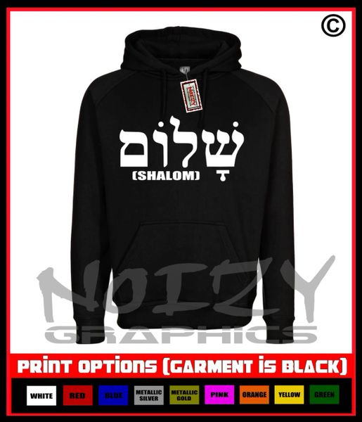 Shalom (Hebrew) Hoodie