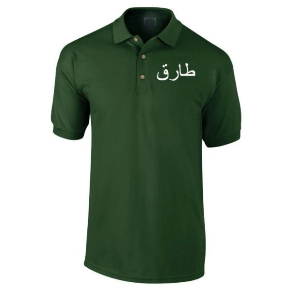 Personalised Arabic Name Polo T Shirt Green