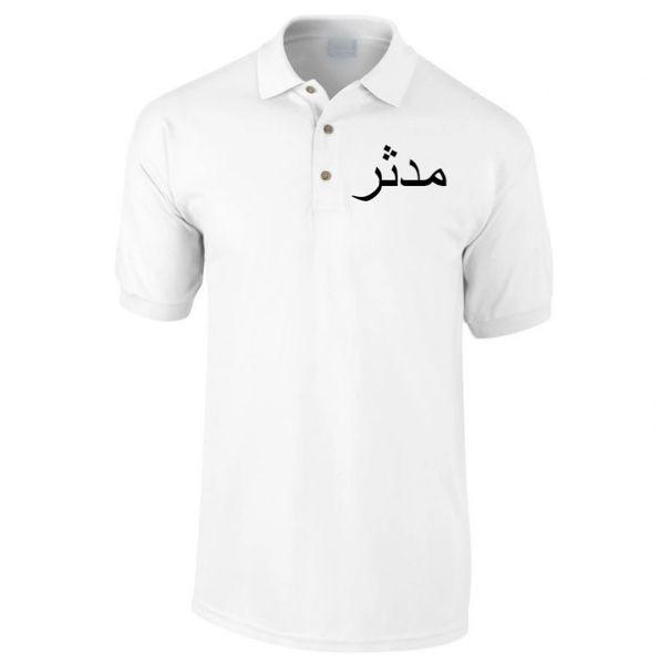 Personalised Arabic Name Polo T Shirt White Black