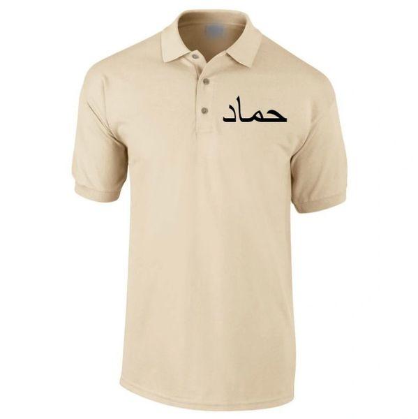 Personalised Arabic Name Polo T Shirt White Sand