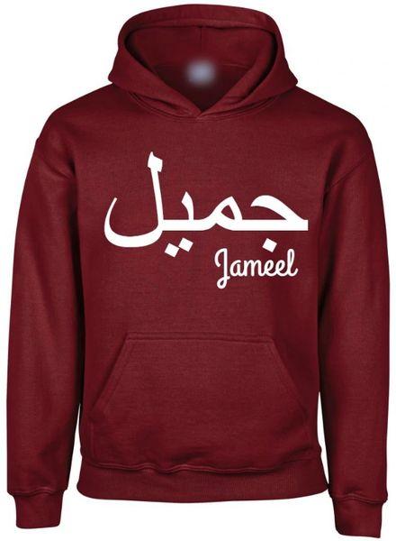 Personalised Kids Arabic English Name Hoodie
