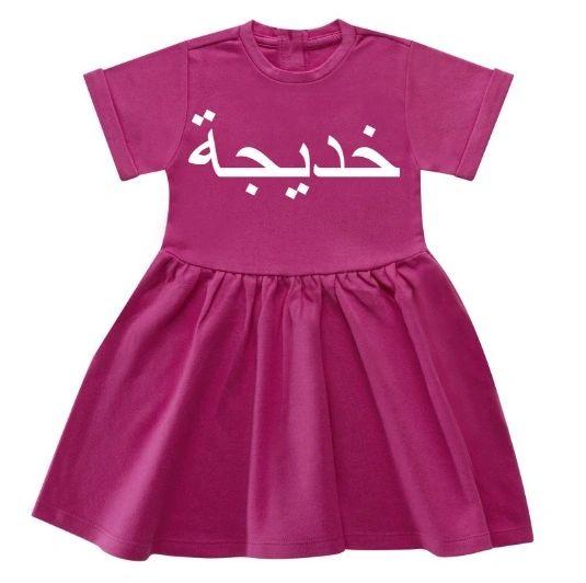 Girls Personalised Name Baby Toddler Arabic Dress Islamic Gift